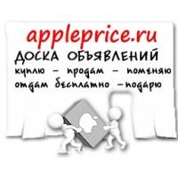 appleprice доска объявлений