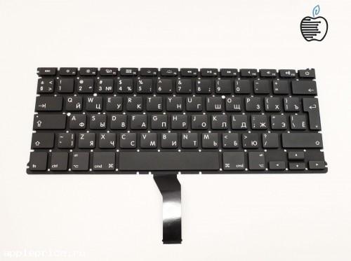 "Клавиатура MacBook Air 13"" A1369 A1466 2011-17 русская"